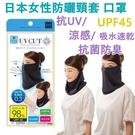 【京之物語】日本抗UV涼感 臉部口罩 頸套 UPF45 防曬必備 吸水速乾 抗菌防臭 現貨