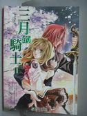 【書寶二手書T6/一般小說_QXF】三月的騎士1_銀千羽