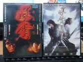 挖寶二手片-U07-118-正版DVD*華語【風雲 1(雄霸天下)+2/套裝】-