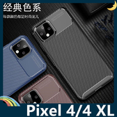 Google Pixel 4/4 XL 甲殼蟲保護套 軟殼 碳纖維絲紋 軟硬組合 防摔全包款 矽膠套 手機套 手機殼 谷歌