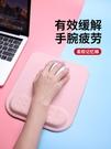 滑鼠墊手腕護腕墊辦公小號女記憶棉筆記本電腦帶手托滑鼠墊加厚男生簡約立體電競游戲硅膠防滑