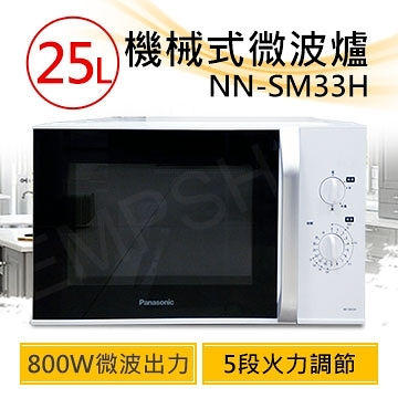 【南紡購物中心】【國際牌Panasonic】25L機械式微波爐 NN-SM33H
