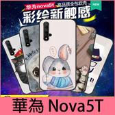 【萌萌噠】華為 HUAWEI Nova5T 彩繪磨砂手機殼 卡通塗鴉 超薄防指紋 全包矽膠軟殼 手機殼 手機套