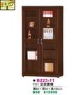 [ 家事達 ]DF-B223--11 全玻璃書櫃 特價 已組裝 限送中部