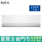Kolin歌林6-8坪1級KDV-41207/KSA-412DV07變頻冷暖空調_含配送到府+標準安裝【愛買】