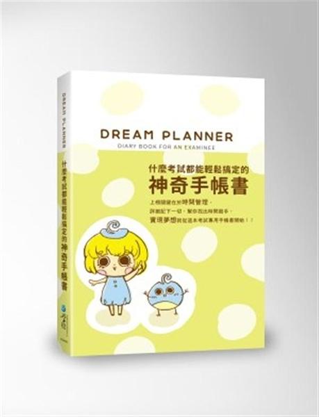 Dream Planner 什麼考試都能輕鬆搞定的神奇手帳書(綠版)
