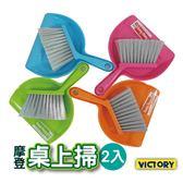 【VICTORY】摩登桌上掃(2入)#1026005 迷你掃把 除塵 鍵盤清潔刷
