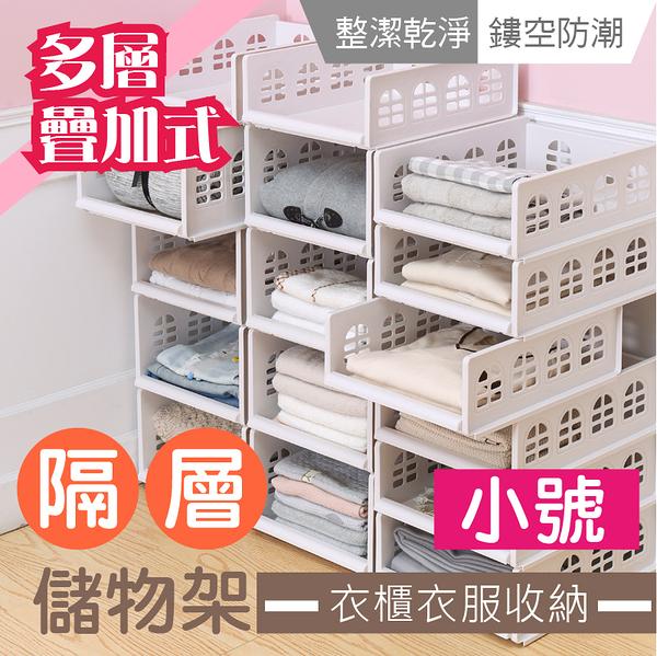 【04667】多層疊加式隔層儲物架 小尺寸  衣櫃衣服收納 儲物架 抽屜式 置物架