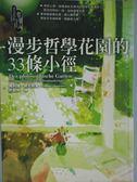 【書寶二手書T7/哲學_HCP】漫步哲學花園的33條小徑_許舜閔, 弗利德勞