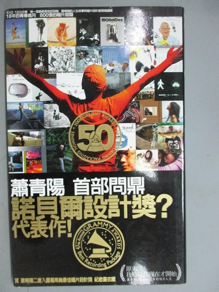 【書寶二手書T3/傳記_ZAR】Imagine,my generation原來,我的時代現在才開始_蕭青陽