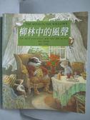 【書寶二手書T1/兒童文學_XDB】柳林中的風聲_葛拉罕