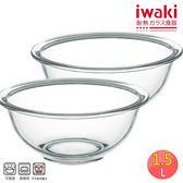 【iwaki】耐熱玻璃微波調理碗-1.5 L(買一送一)