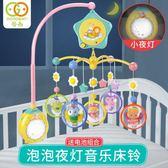 谷雨新生嬰兒床鈴0-1歲玩具寶寶0-3-6個月音樂旋轉益智床頭鈴搖鈴【雙11超低價狂促】
