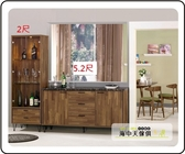海中天休閒傢俱廣場F 23 摩登 餐櫃系列922 1 洛爾納5 2 尺石面收納櫃