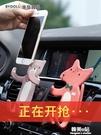 車載手機支架汽車創意萬能車用出風口可愛卡通支撐固定卡扣式導航 韓美e站