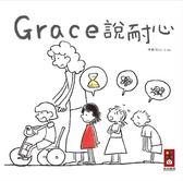 書立得-Grace說耐心(中文版)