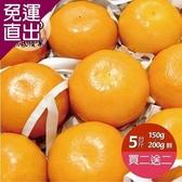杰氏優果. 買二送二 茂谷柑5台斤(25號) EE0570002【免運直出】