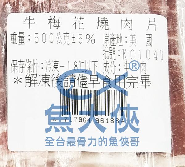 1H6B【魚大俠】BF066美國牛梅花燒肉片(500g±5%/盒)#燒烤_盤