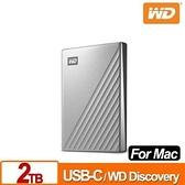 WD My Passport Ultra for Mac 2TB 2.5吋USB-C行動硬碟