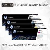 HP 四色一組 204A 原廠碳粉匣 CF510A CF511A CF512A CF513A 適用 Color LaserJet Pro M154nw/M181fw