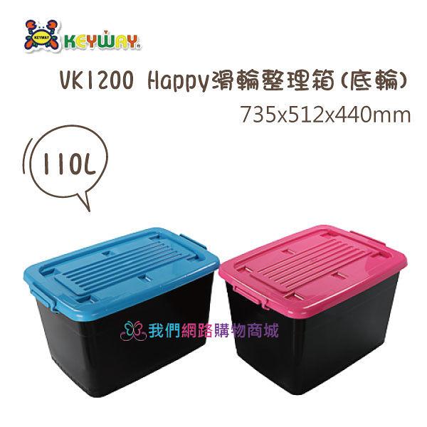 【我們網路購物商城】聯府 VK1200 Happy滑輪整理箱(底輪) 收納箱 整理箱 玩具 滑輪