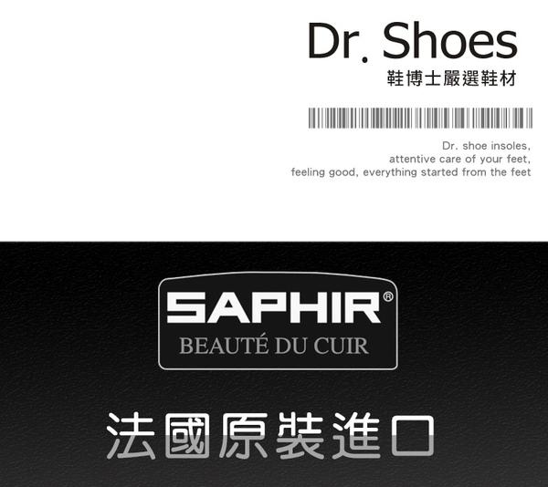 法國saphir莎菲爾油蠟皮油皮滋潤膏 迅速深層吸收皮革防水防護 [鞋博士嚴選鞋材]