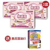 【 孕哺兒金絲燕窩卵磷脂60入3盒】 送 惠氏藻油DHA 60粒X1