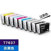 EPSON 原廠墨水匣 T763700 淡黑色 (SC-P607適用)