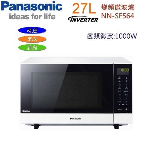 【佳麗寶】-留言再享折扣(Panasonic國際)27公升變頻微波爐【NN-SF564】