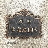 小區家用門牌號定制高檔別墅門牌號指示牌復古銅舊標路牌訂做   伊衫風尚