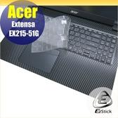 【Ezstick】ACER EX215-51G 奈米銀抗菌TPU 鍵盤保護膜 鍵盤膜