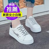 小白鞋女春季新款潮學生韓版百搭厚底板鞋休閒鞋帆布鞋女鞋子 居享優品
