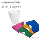 【A Shop】FoFo Cup折折杯 ...