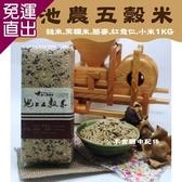 池上農會 1+1  池農五穀米 (1kg-包)2包一組 共4包【免運直出】