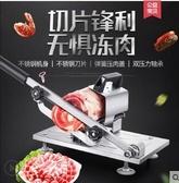 羊肉卷切片機家用手動切年糕阿膠凍熟牛肉蔬菜土豆片刨肉神器LX 聖誕交換禮物
