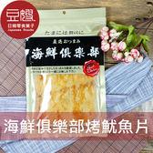 【豆嫂】台灣乾貨 海鮮俱樂部 碳烤香香魷魚片