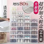 鞋盒 日系高耐重超厚加大掀蓋式鞋盒(2入組) 通風防潮防潑水【SPA057】123ok