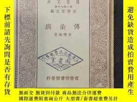 二手書博民逛書店罕見萬有文庫:傳染病(1929年1版1印)Y12557 餘雲岫著