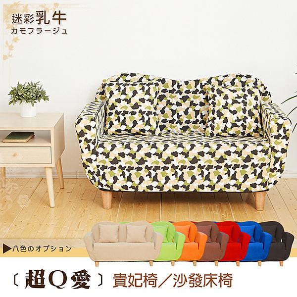 【班尼斯國際名床】‧日本超Q愛貴妃椅/沙發床‧天然實木腳,布套可拆洗!