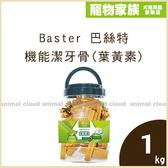 寵物家族-Baster 巴絲特 機能潔牙骨(葉黃素)1kg