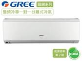 ↙0利率/免運費↙GREE格力 約14坪 2級能效 變頻冷專分離式冷氣GSDR-80CO/GSDR-80CI【南霸天電器百貨】