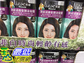 [COSCO代購] LIESE CREAM HAIR COLOR 莉婕BLAUNE頂級染髪霜3入自然棕/深棕 _C114676