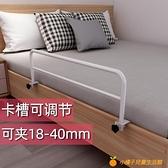 兒童床圍欄上下鋪防摔免打孔宿舍床防掉床邊欄桿可調節床護欄一面【小橘子】