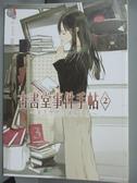 【書寶二手書T3/一般小說_HRF】古書堂事件手帖2-栞子與她的謎樣日常_三上延
