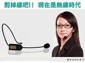 【HANLIN-MICFM 】無線FM調頻頭戴麥克風/教學/導遊/大聲公/桃保科技