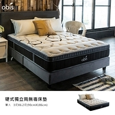 【obis】硬式獨立筒無毒床墊3尺單人