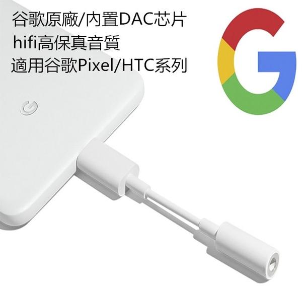 原廠Google Pixel 2/2XL原廠配件 音頻線HTC可用 type-C轉3.5耳機轉接頭 DAC解碼器 谷歌耳機轉接線