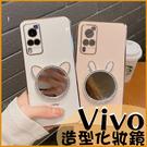 可愛動物鏡子 Vivo X60 X50 Pro 5G V17 V15 V11i S1 電鍍 直邊保護套 掛繩孔 精準孔 防摔殼 手機 軟殼