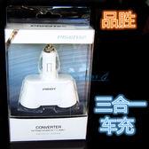 品勝 三合一車充轉換器 1分2點煙器 帶USB接口 蘋果 車載充電器【時尚家居館】