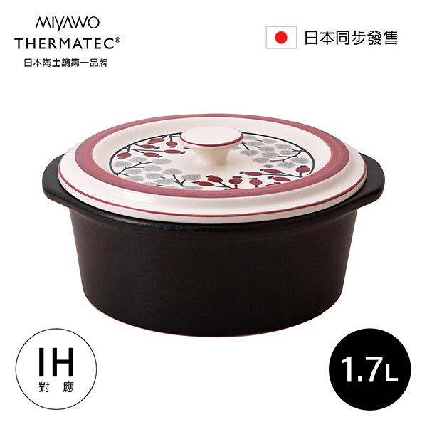 【MIYAWO】THD12-710 IH陶土湯鍋 1.7L-紅花紋